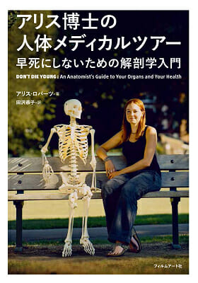 アリス博士の人体メディカルツアー