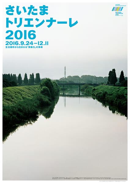 野口里佳撮影の芝川の写真をキービジュアルとして使用した 「さいたまトリエンナーレ」のポスター