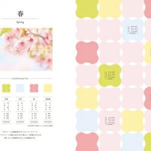 季節を感じる配色パターン (1)