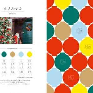 季節を感じる配色パターン (3)