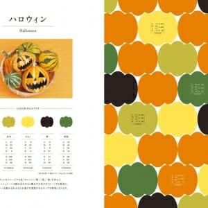 季節を感じる配色パターン (4)