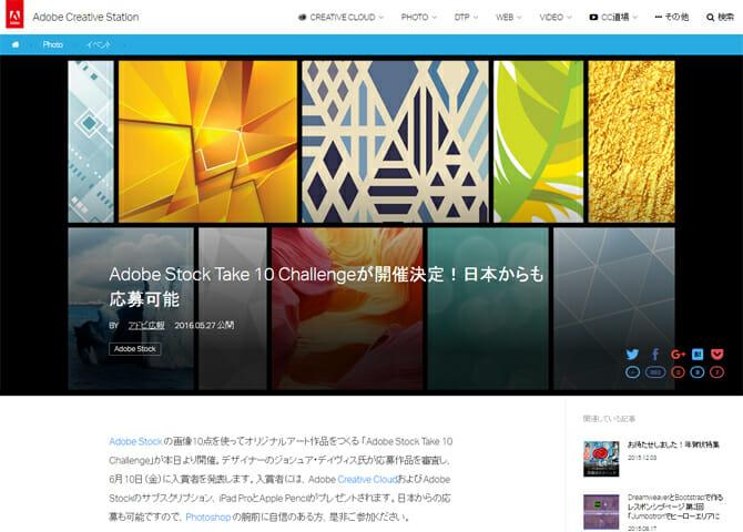 Adobe Stockの画像10点を使ってオリジナル作品をつくる、「Adobe Stock Take 10 Challenge」が開催中
