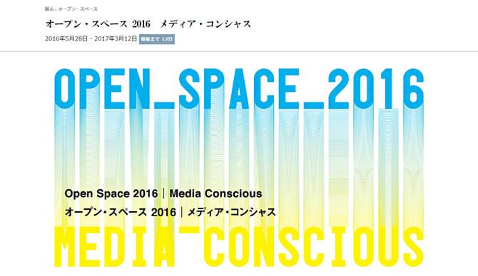 多様化したメディアやコミュニケーションの在り方について考える、「オープン・スペース 2016」5月28日からICCで開催