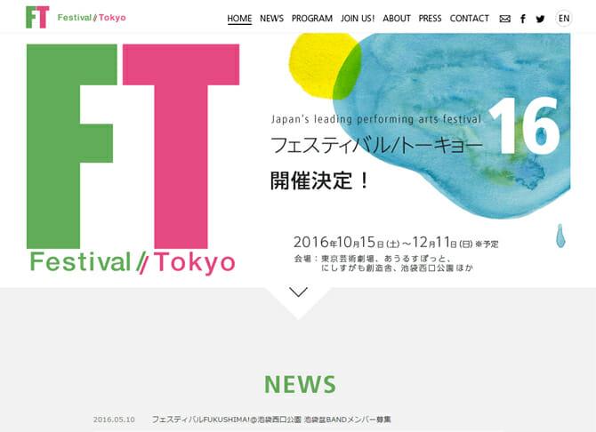 国内外の多彩なアーティストが東京に結集、国内最大規模の国際舞台芸術祭「フェスティバル/トーキョー16」開催決定