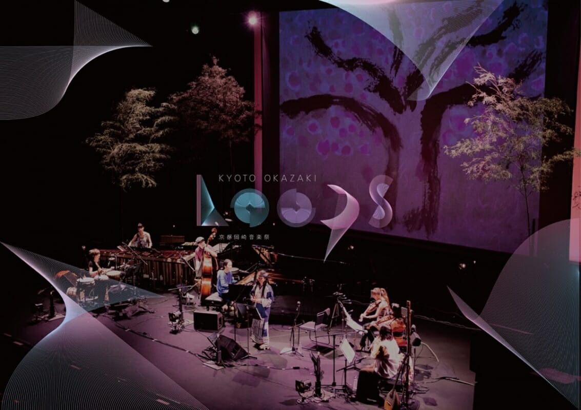 音楽・アート・伝統・地域がクロスする音楽フェス「京都岡崎音楽祭 OKAZAKI LOOPS」。多彩な化学反応を生む2日間