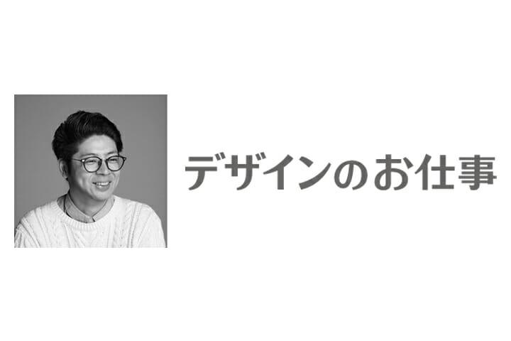 「デザインのお仕事」新ロゴは栗崎洋さんのデザイン案に。コンセプトは誠実さと多様性、そして親しみやすさ