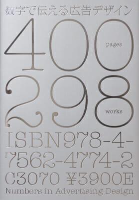 数字で伝える広告デザイン