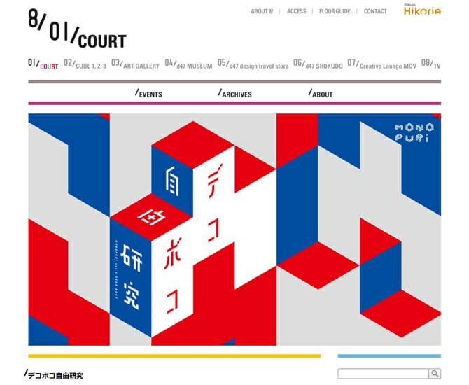 2016年夏の「モノプリ」、4組のデザイナーの新商品発表「デコボコ自由研究」が7月15日から開催