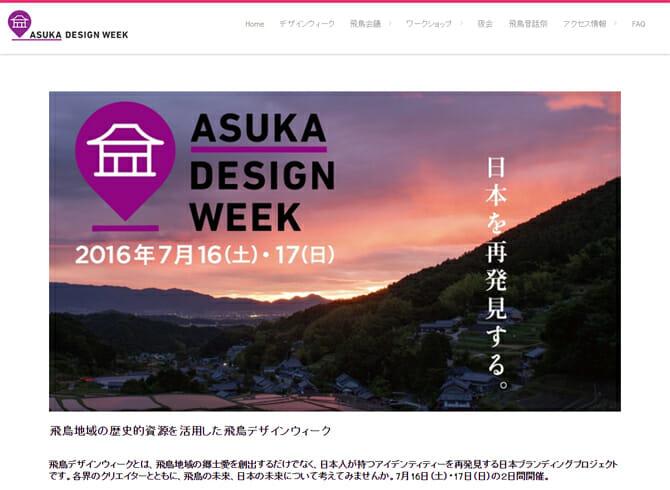 飛鳥の未来・日本の未来について語り合う、「ASUKA DESIGN WEEK」7月16日から2日間にわたって開催