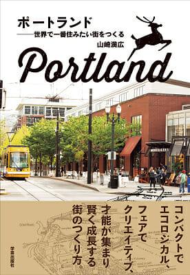 ポートランド 世界で1番住みたい街をつくる
