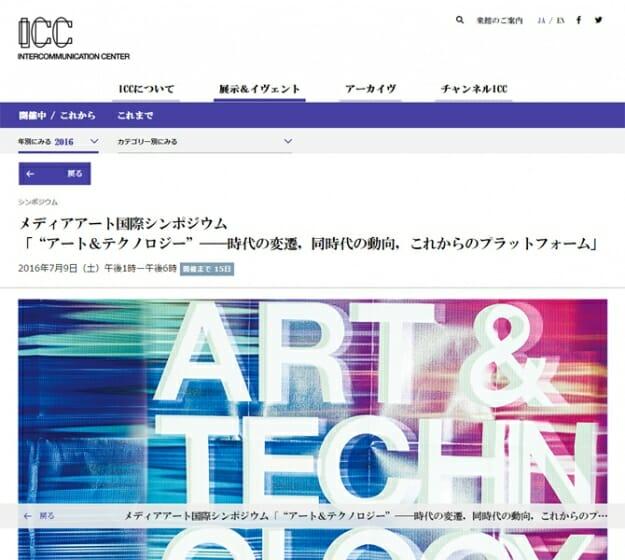 """""""アート&テクノロジー""""がテーマの国際シンポジウムがICCで7月9日に開催、Ustreamでの中継も"""