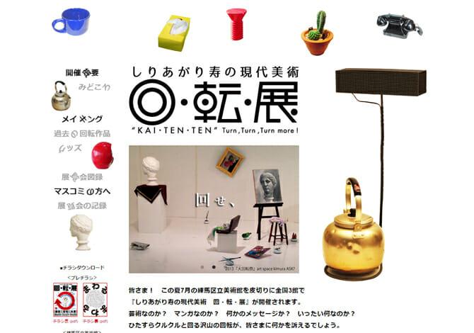 しりあがり寿の自身初となる美術館での個展、「しりあがり寿の現代美術 回・転・展」が7月3日から開催