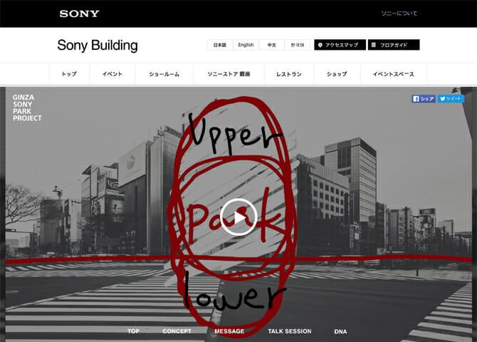 ソニー創業70周年「銀座ソニーパークプロジェクト」始動、2022年には新ソニービルが誕生予定