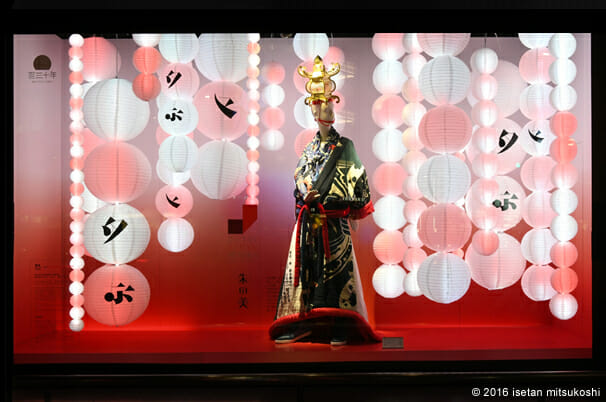 ISETAN JAPAN SENSES 朱の美 (2)
