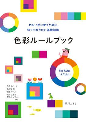 色彩ルールブック