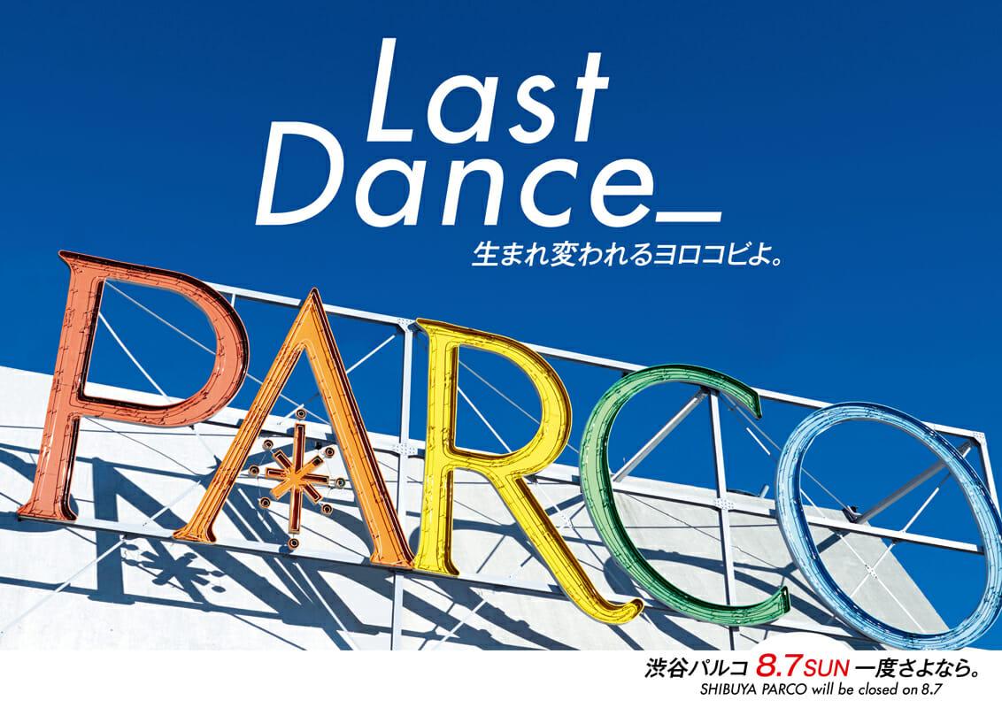 渋谷パルコ「Last Dance_」