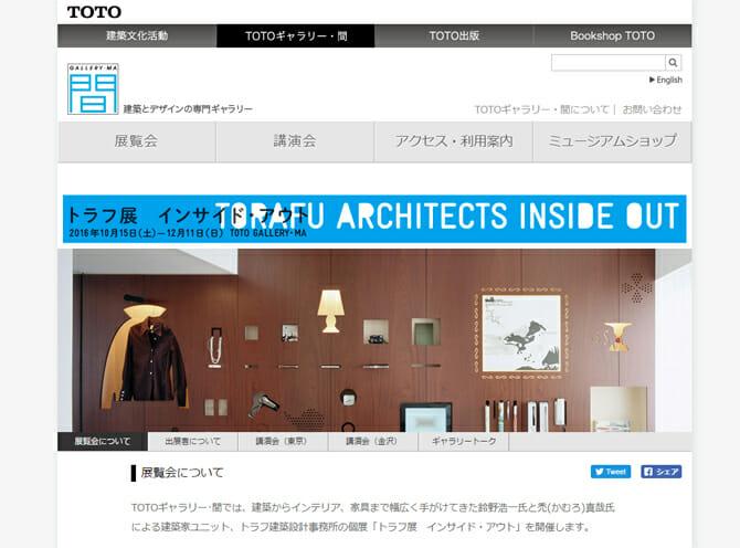 初期作品から最新の住宅プロジェクトまで、トラフ建築設計事務所の個展「トラフ展 インサイド・アウト」が10月開催