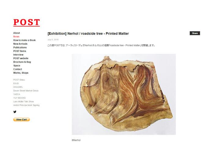 書籍や印刷物などの紙の積層を「彫る」、アーティスト・デュオ「Nerhol」の個展が恵比寿のPOSTで開催