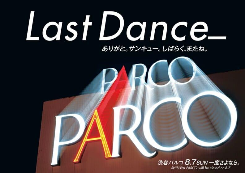 渋谷パルコ「Last Dance_」 (1)
