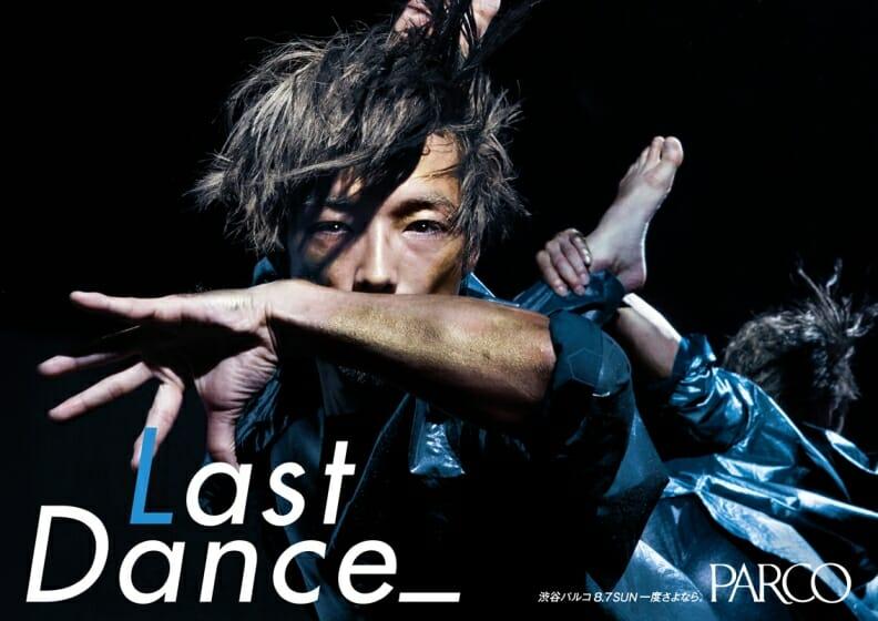 渋谷パルコ「Last Dance_」 (4)