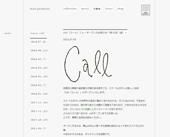 ミナ ペルホネンの新店「call」、表参道のスパイラル5階に7月15日にオープン