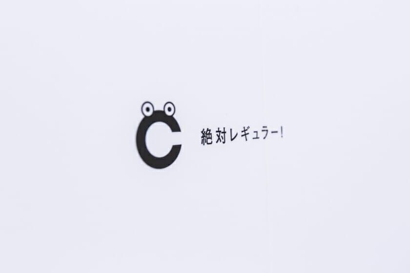 メインコピーの下には極小の文字で「夢」が書かれている