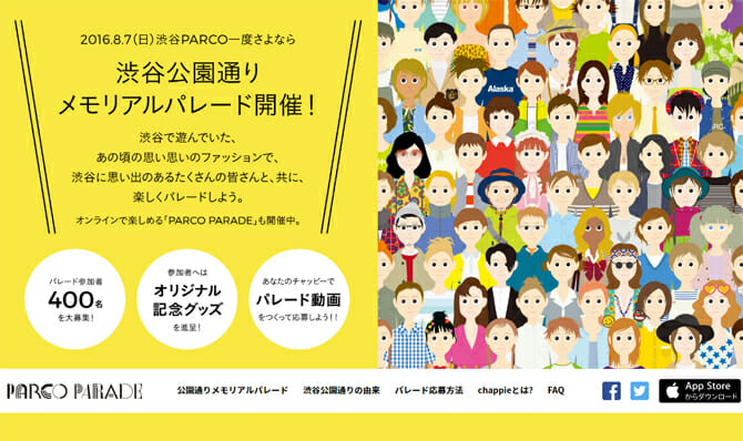 渋谷PARCOに一度さよなら、「渋谷公園通りメモリアルパレード~みんなで歩こう渋谷公園通り~」が8月7日に開催