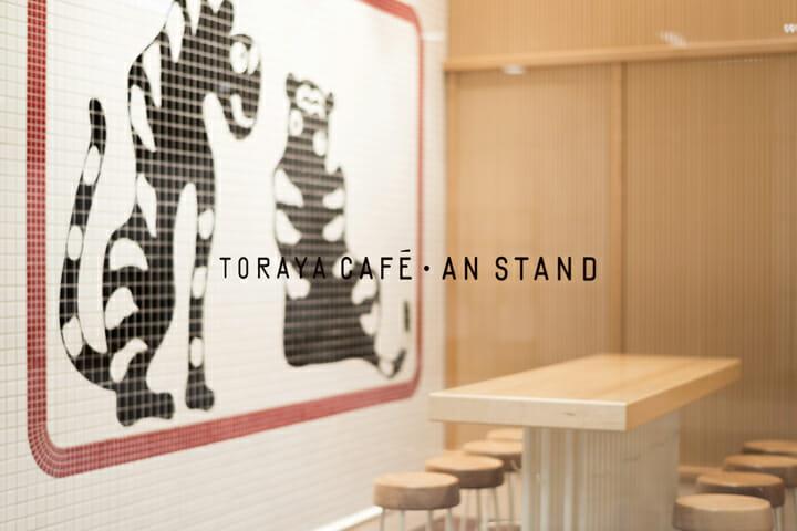 TORAYA CAFÉ・AN STAND (6)