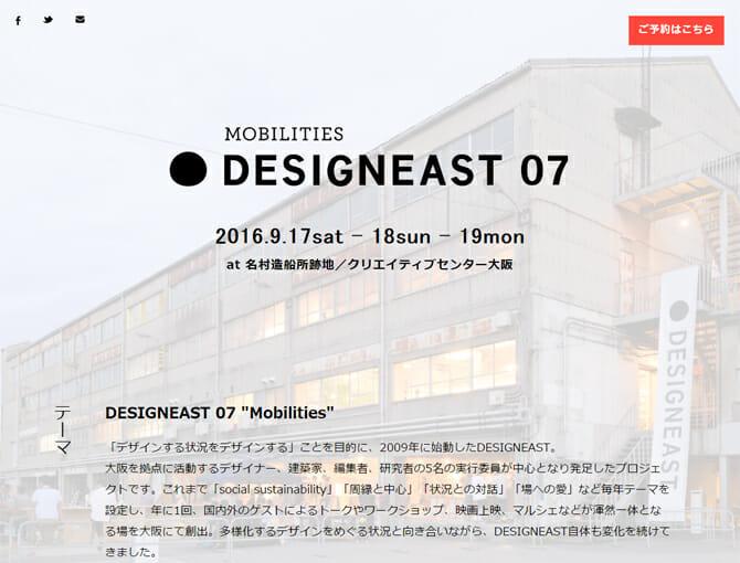 8年目となる「DESIGNEAST 07」が9月17日から開催、テーマは「MOBILITIES=移動」