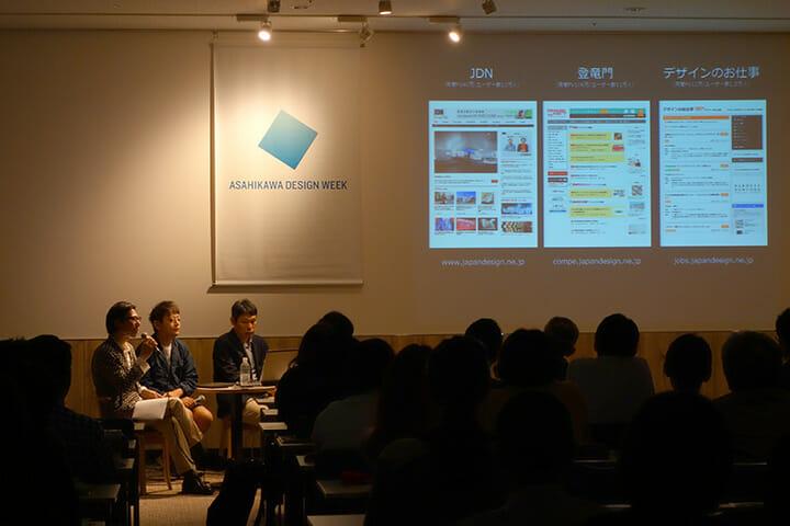 「道産子ジャーナリストによるデザイントーク」では、デザインジャーナリスト土田貴宏さん、pen編集者の山田泰巨さんと共に登壇しました。皆、道産子です
