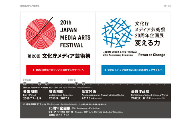 「第20回 文化庁メディア芸術祭」7月7日から作品募集スタート、10月には20周年企画展の開催も決定!