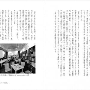 つながるカフェ (2)