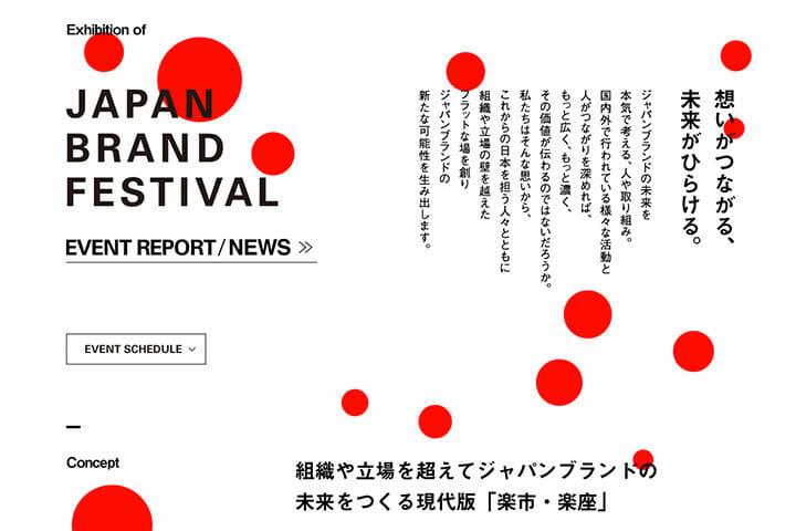 ゲストに名児耶秀美さんをお迎えして「JAPAN BRAND FESTIVAL – TALK SALOOOON」を7月12日に開催します!