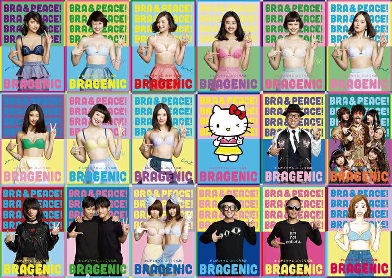 ワコール「BRAGENIC」の「BRA&PEACE!」キャンペーン