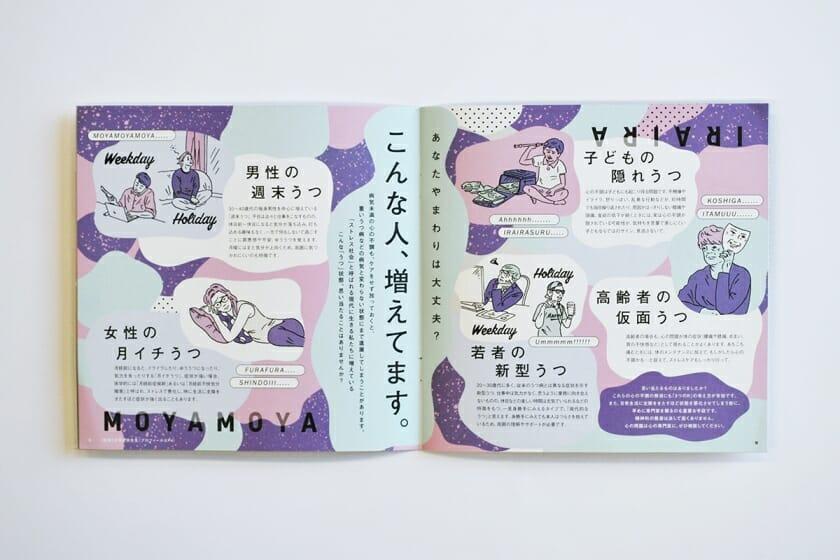 アイセイ薬局「ヘルス・グラフィックマガジン」 (2)