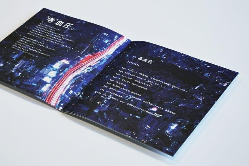 アイセイ薬局「ヘルス・グラフィックマガジン」 (3)