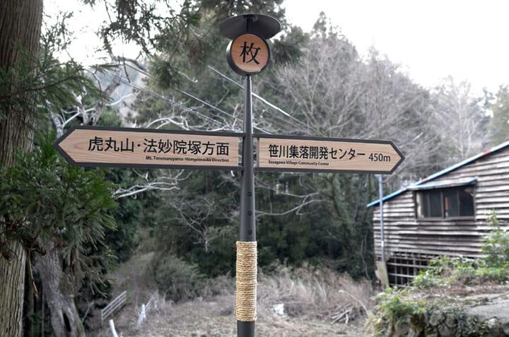 笹川集落案内サインと地域デザイン (5)