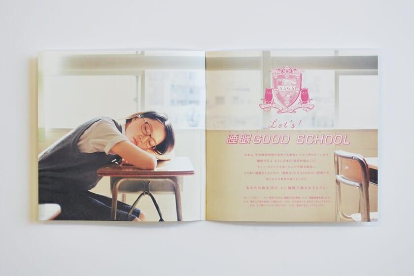 アイセイ薬局「ヘルス・グラフィックマガジン」 (6)