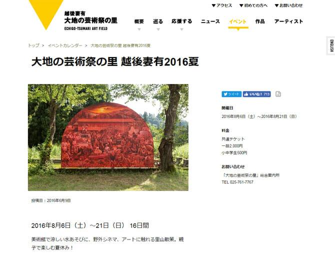 空家・廃校作品の限定公開をはじめ多彩なプログラムを展開、「大地の芸術祭の里 越後妻有2016夏」8月6日から開催