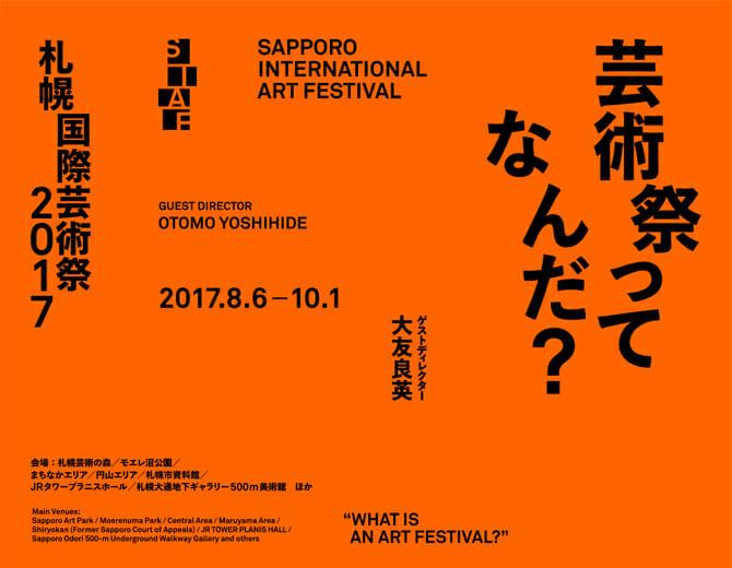 「札幌国際芸術祭2017」参加アーティスト第一弾発表、メインビジュアルはAsylの佐藤直樹が担当