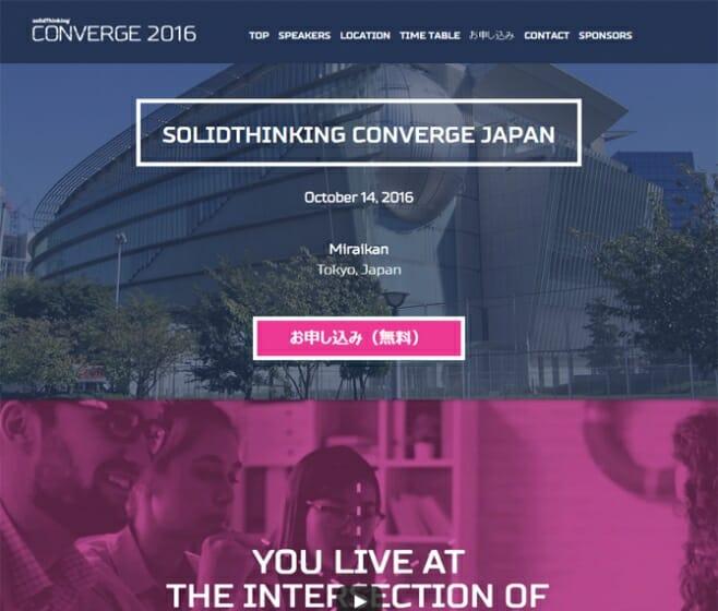 テーマは「デザイン×テクノロジー」、設計エンジニアとデザイナーのための「solidThinking CONVERGE」が10月14日に開催