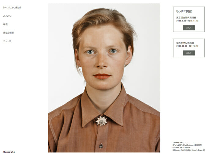 世界が注目する写真家トーマス・ルフ、初期から初公開の最新作までを紹介する「トーマス・ルフ展」が8月30日から開催