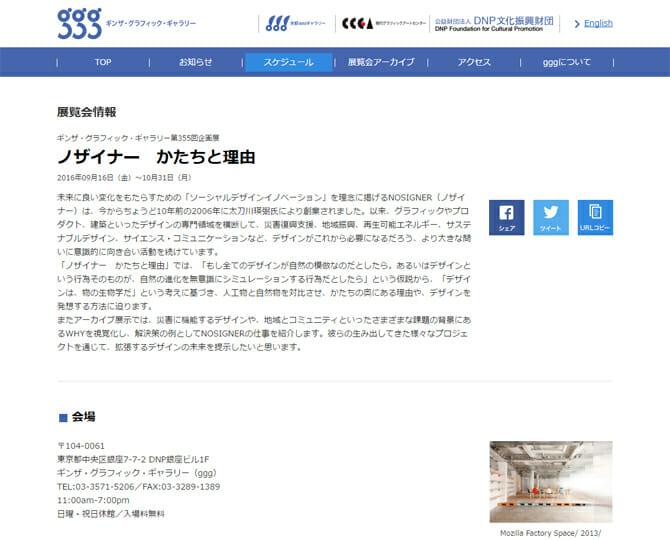 拡張するデザインの未来を提示する、「ノザイナー かたちと理由」がgggで9月16日から開催