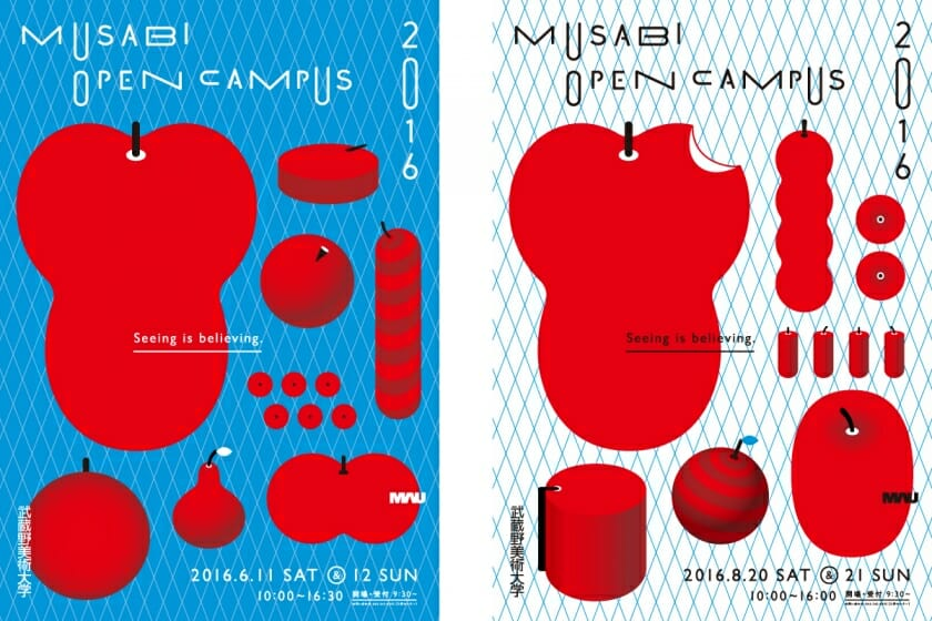 武蔵野美術大学「MUSABI OPEN CAMPUS」
