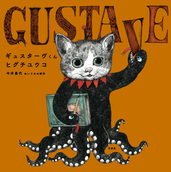 GUSTAVEくん by HIGUCHI YUKO
