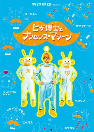 明和電機メカニカルミュージカル「ヒゲ博士とナンセンス★マシーン」