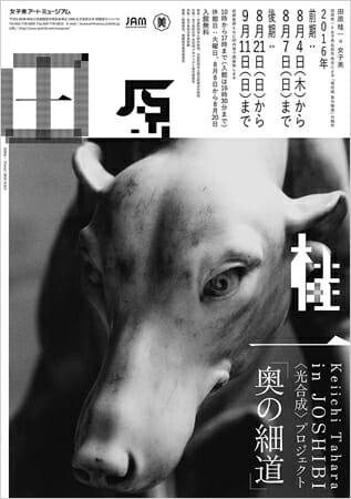 田原桂一 in JOSHIBI 〈光合成〉プロジェクト「奥の細道」