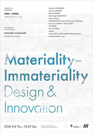 「物質性-非物質性 デザイン&イノベーション」展