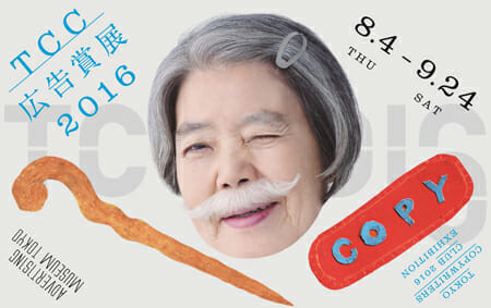 TCC広告賞展2016