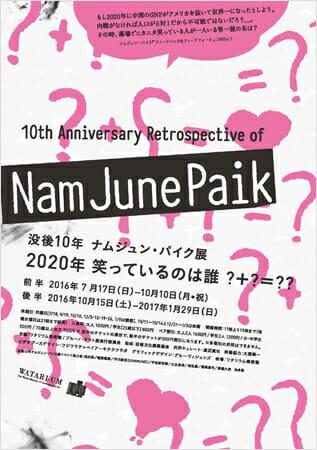 ナムジュン・パイク展、没後10年、2020年笑っているのは誰?